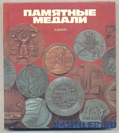 pamjatn.medal.1988.jpg