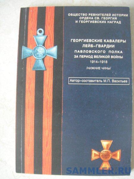 Фотографии награжденных Российскими орденами