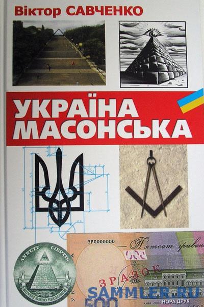 Savchenko_Viktor_UkrainaMasonskaja.jpg