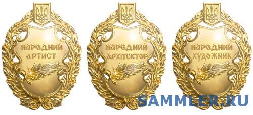 narodni_zvannya.jpg