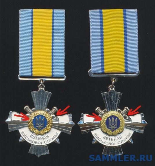 ВетеранВС1.jpg