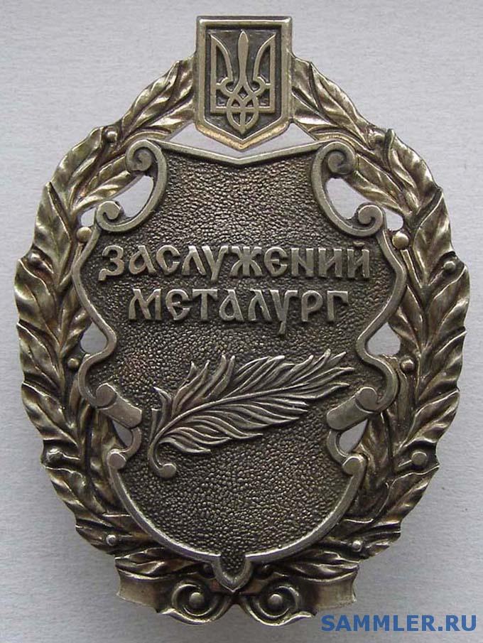 Заслужений_металург_аверс.jpg