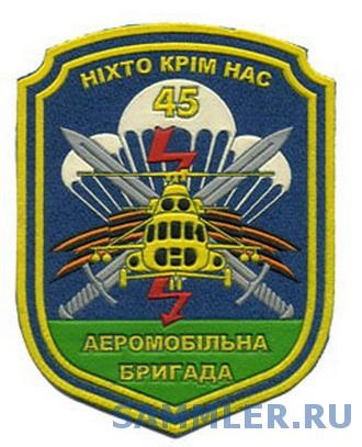Завершено формирование новой десантно-штурмовой бригады ВДВ, - Генштаб - Цензор.НЕТ 9046
