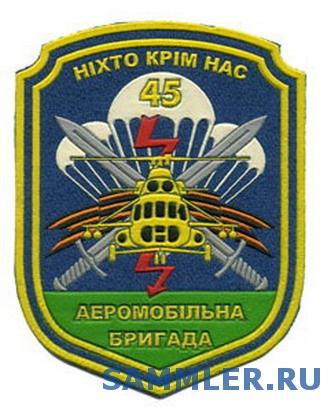 45__th_Airborne_Brigade.jpg