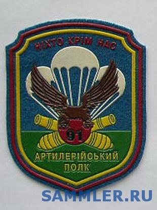 91__st_Artillery_Regiment.jpg