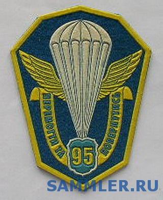 95__thAirMobileBrigadeSleevePatch_4_.jpg