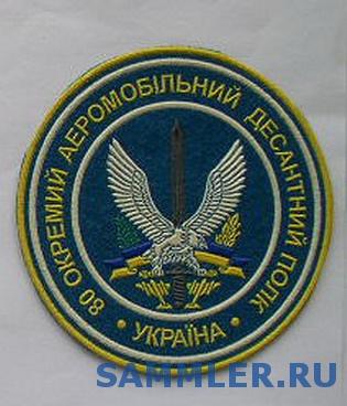 80__thAirMobileRegimentRoundSleevePatch.jpg