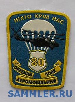 80__thAirMobileRegimentSleevePatch.jpg