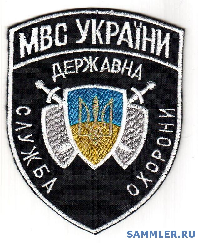 Гос.служба_охраны_1_2.JPG