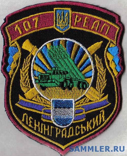 ЗСУ_1_рд_107_ореап.jpg
