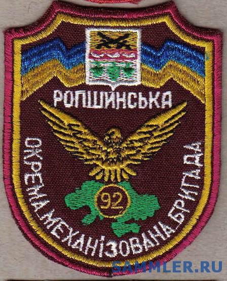 ЗСУ_92_омбр2.jpg