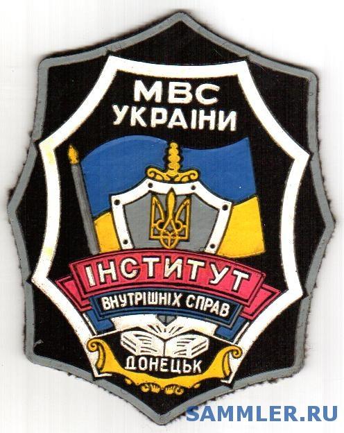 Донецкий_Институт_Внутренних_дел.Старый.JPG