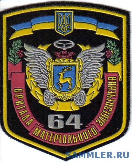 ЗСУ_тыл_64_брмо.jpg