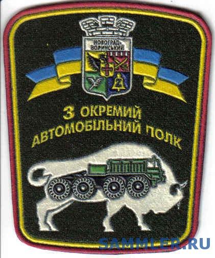 ЗСУ_тыл_3_ОАТП.jpg