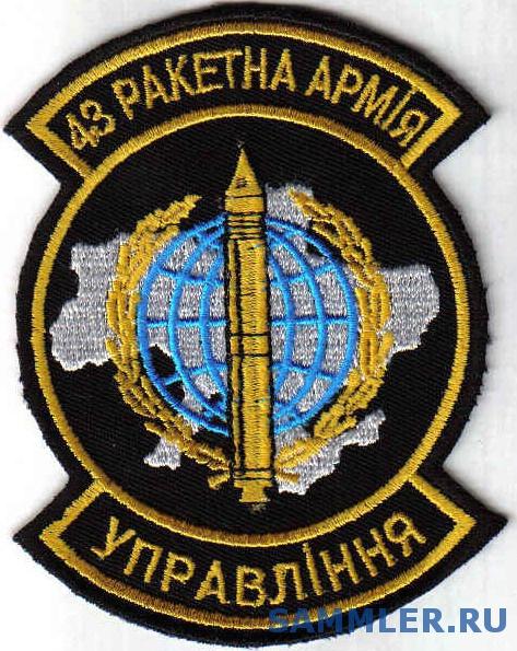 ЗСУ_43_РА.jpg