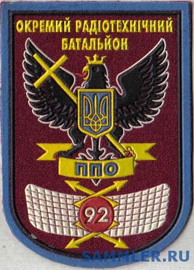 ЗСУ_ПВО_РТВ_92_ортб.jpg