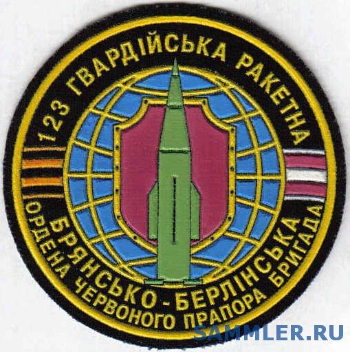 ЗСУ_123_гв_рбр.jpg