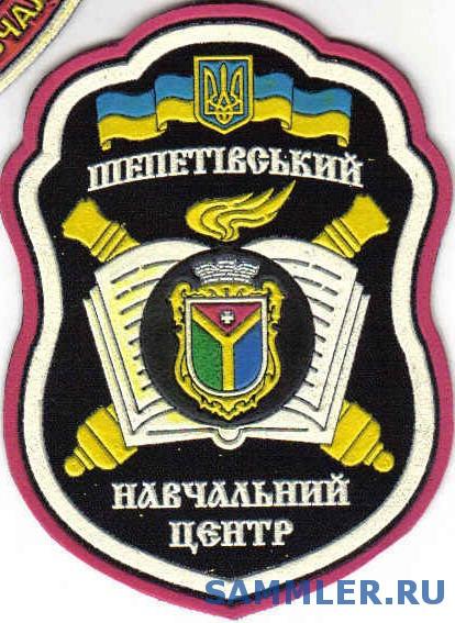 ЗСУ_УЦ_Шепетовка.jpg