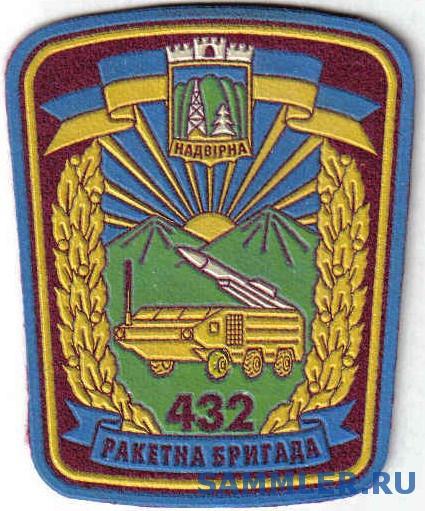 ЗСУ_432_рбр.jpg