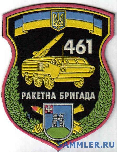 ЗСУ_461_рбр.jpg