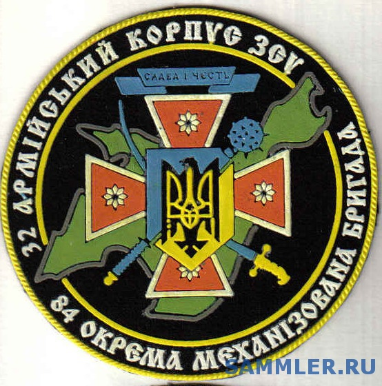 ЗСУ_84_омбр.jpg