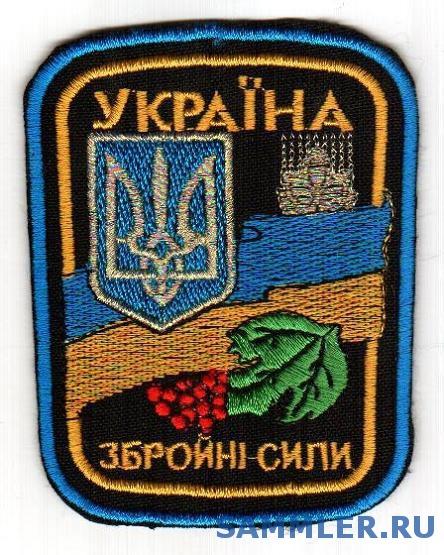 Береговые_части_ВМС.JPG