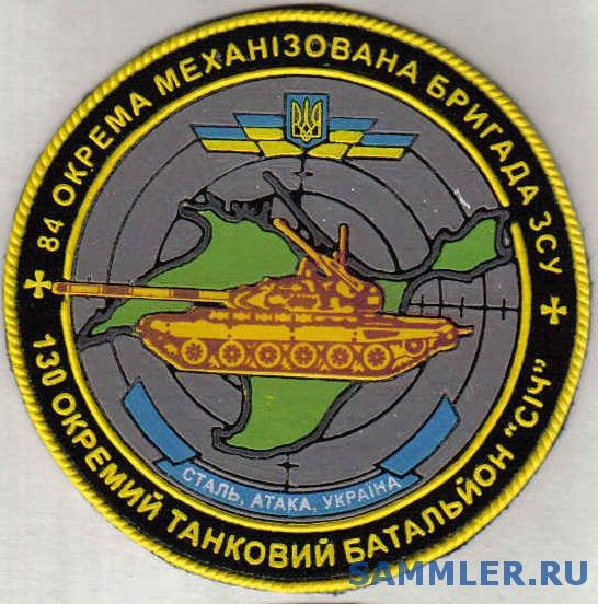 ЗСУ_84_омбр_130_отб.jpg
