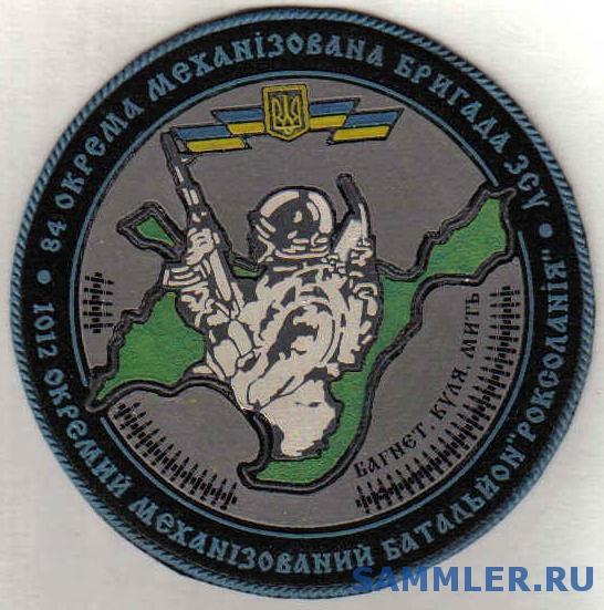 ЗСУ_84_омбр_1012_омб.jpg