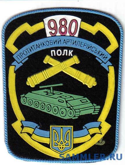 ЗСУ_980_птап.jpg