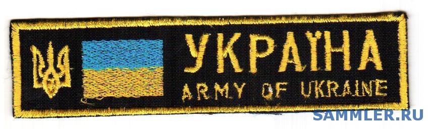 Нагрудная_Украина_шитый1.JPG