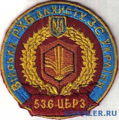 ЗСУ_база_536_ЦБР_РХБЗ.jpg