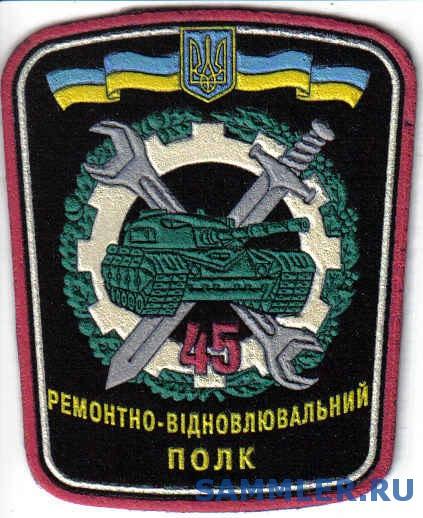 ЗСУ_тех_45_орвп.jpg