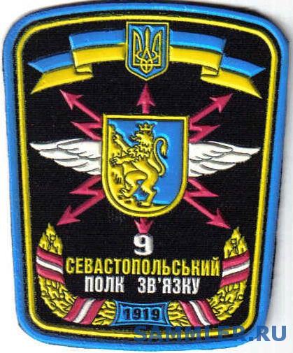 ЗСУ_9_Севастопольский_опс.jpg