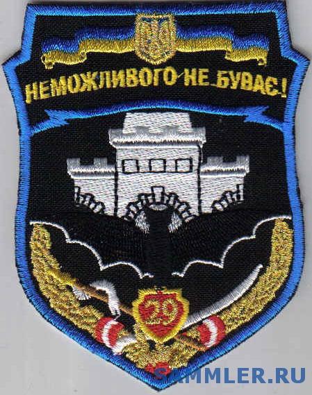 ЗСУ_29_орб__13_АК_.jpg