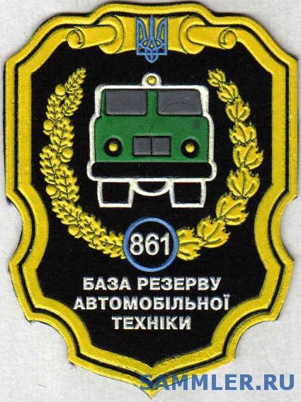 ЗСУ_база_861_БРАТ.jpg