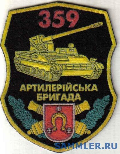 ЗСУ_359_абр.jpg