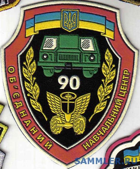 ЗСУ_УЦ_90.jpg