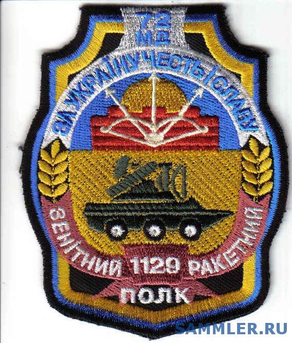 ЗСУ_ПВО_1129_зрп_72_мд.jpg