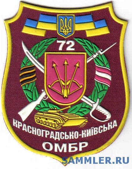 ЗСУ_72_мбр1_.jpg