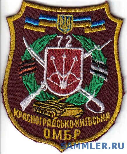 ЗСУ_72_мбр2_.jpg
