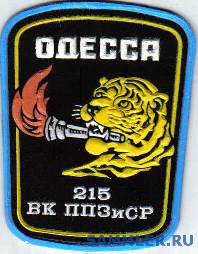ЗСУ_ВМС_БО_Одесса_215_ВКППЗиСР_.jpg