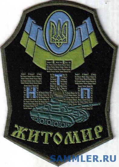 ЗСУ_119_гв_ОУЦ_утп.jpg