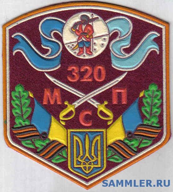 ЗСУ_119_гв_ОУЦ_320_гв_мсп.jpg