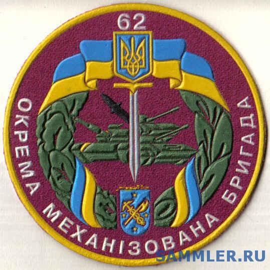 ЗСУ_62_омбр.jpg