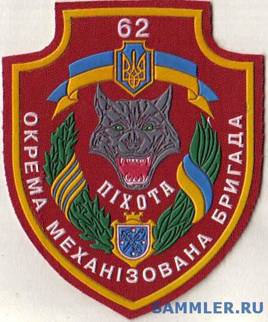 ЗСУ_62_мбр2.jpg