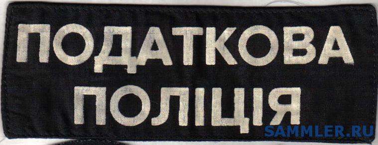 груд_податкова_полиция_СН_.jpg