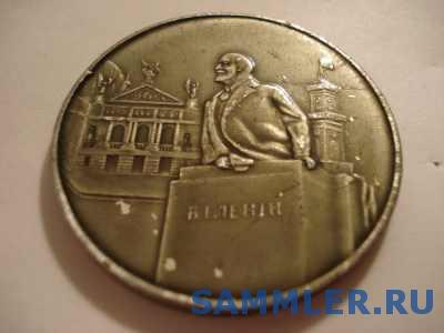 Lvov_Medal_1970_Obv.jpg