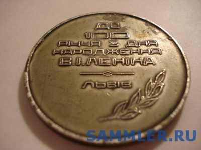 Lvov_Medal_1970_rev.jpg