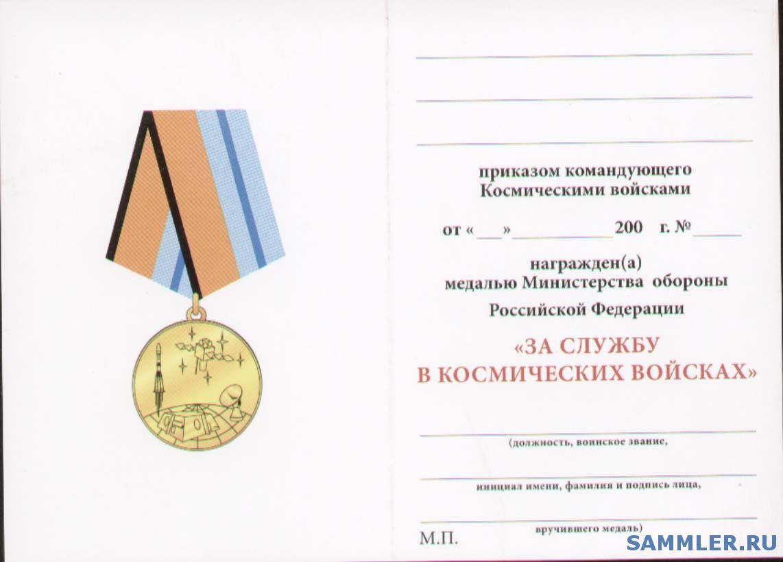 удостоверение_медали_КВ.jpg