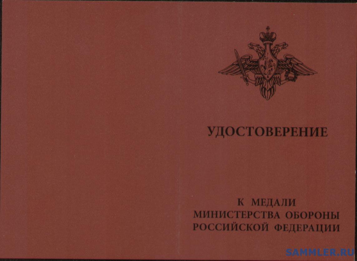 удостоверение_медали_КВ_1.jpg
